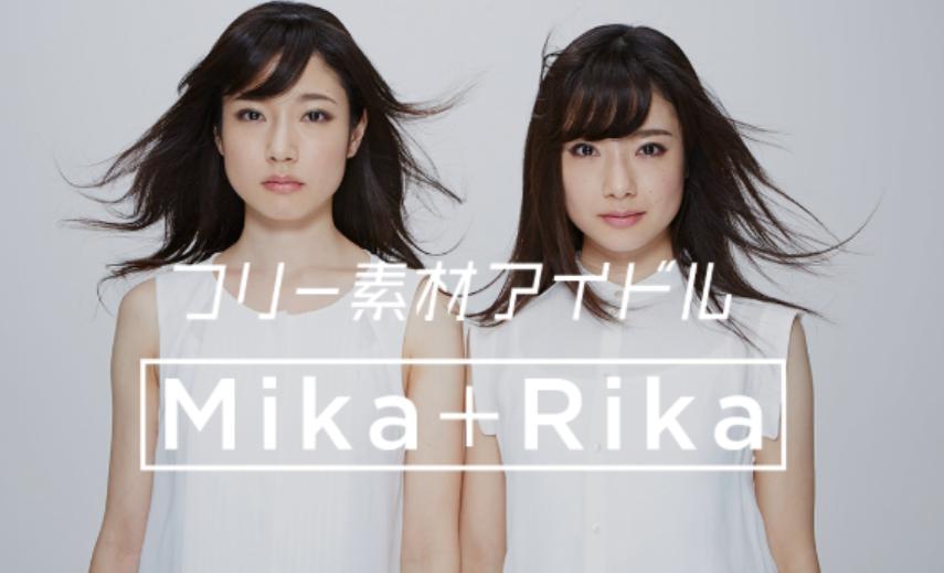 フリー素材 アイドルmika+rikaの収入は?双子での活動内容や画像など!