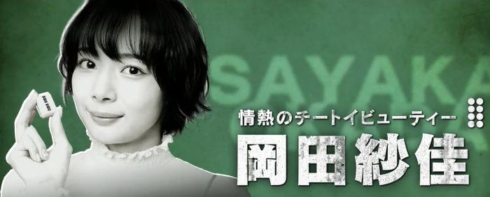 女流雀士 岡田紗佳