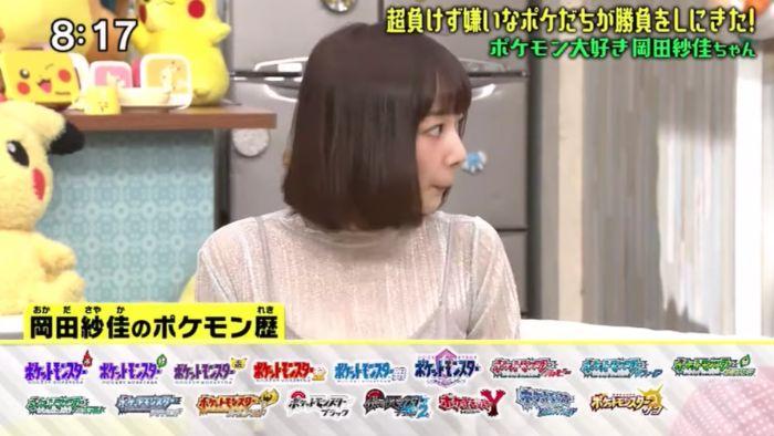 岡田紗佳のポケモン歴